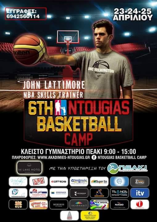 Έτοιμο το 6ο Ntougias Basketball Camp (vid)