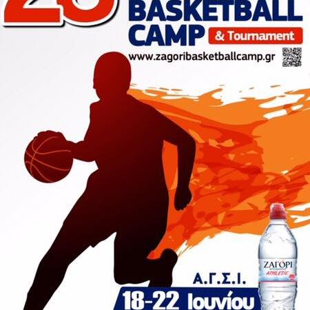 Το Basketblog.gr στο 28ο Ζαγόρι Basketball Camp