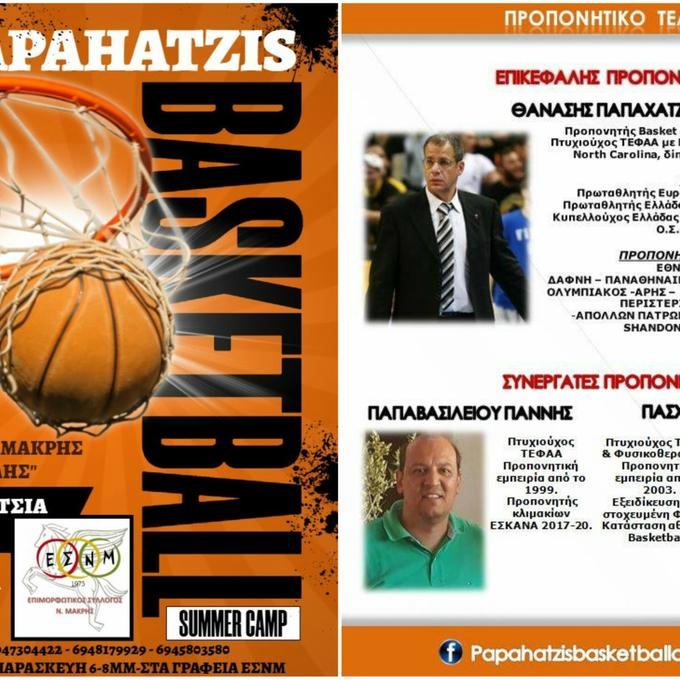 Επιστρέφει το «Th. Papachatzis Basketball Summer Camp» (pics)