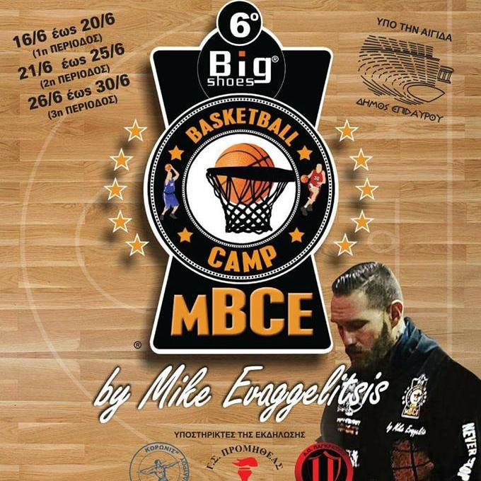 Διαγωνισμός Basketblog.gr για το MBCE Basketball Camp by Mike Evaggelitsis